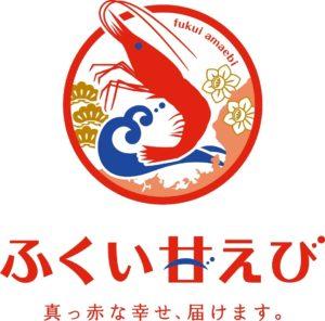 ふくい甘えびロゴ:真っ赤な幸せ、届けます。